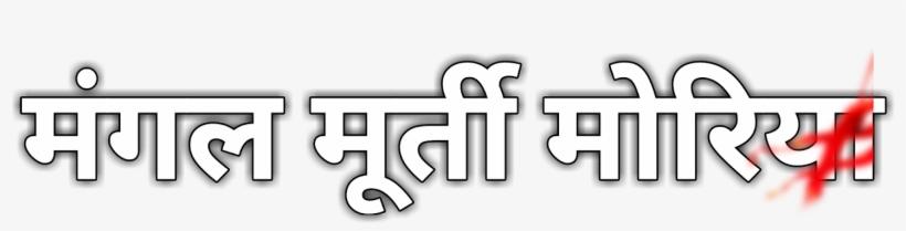 Cb Text Png Hindi English Mix - Hindi Transparent PNG - 1600x1600