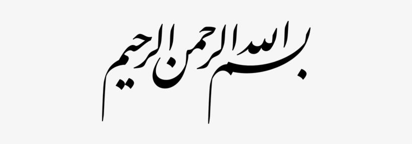 001001 بسم الله الرحمن الرحيم - بسم الله الرحمن الرحیم Transparent ...