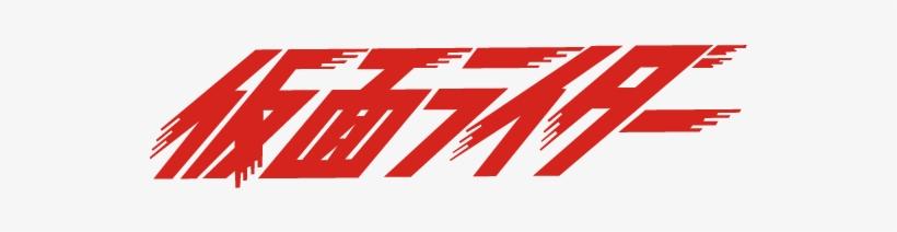 masked rider kamen rider series logo transparent png 594x212 free download on nicepng masked rider kamen rider series logo