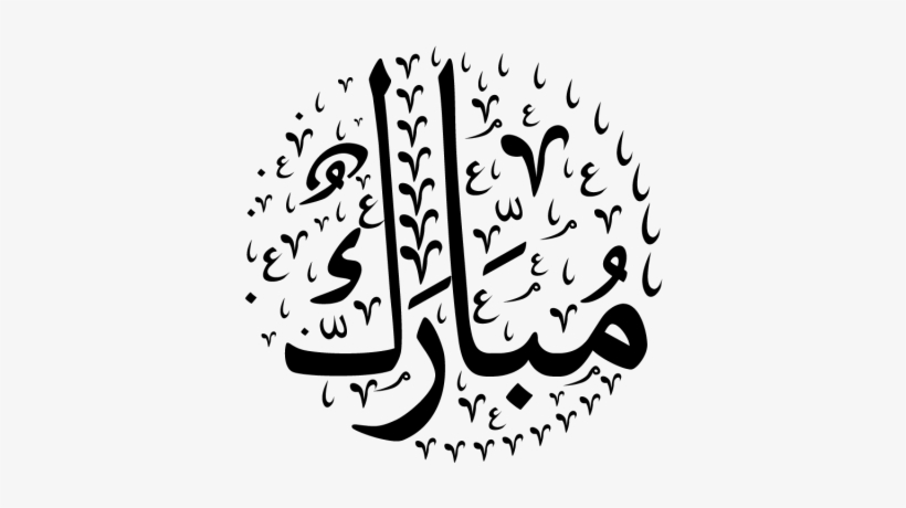 Calligraphy poster: islamic calligraphy vector clip art library.