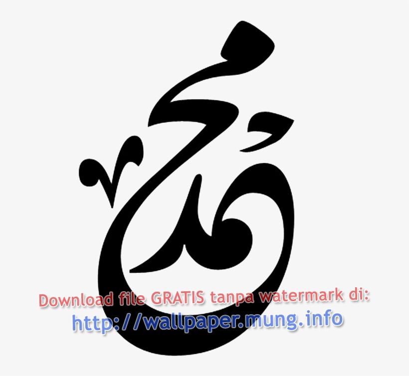 Download Kaligrafi Muhammad Transparan Warna Hitam Arabic