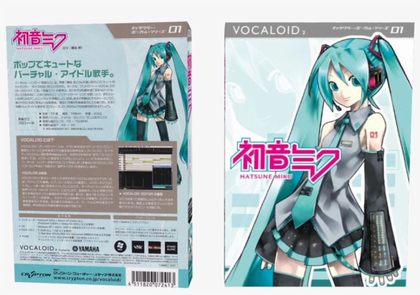 Png - Miku Vocaloid Box Art Transparent PNG - 900x623 - Free