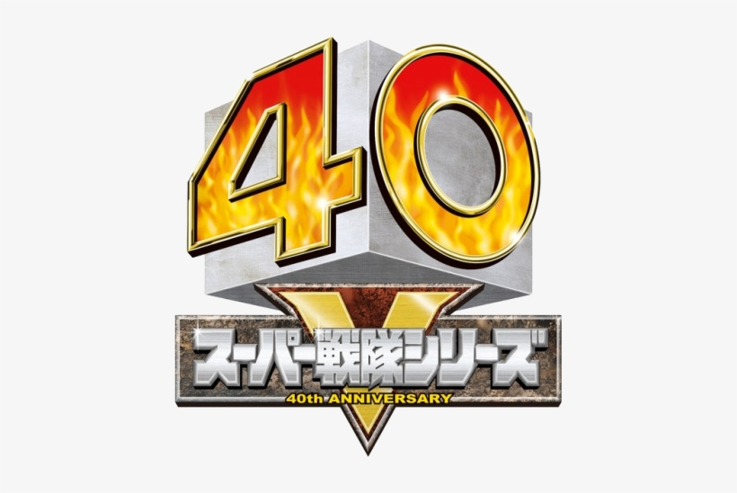 40th Anniversary - Super Sentai 40th Anniversary Logo