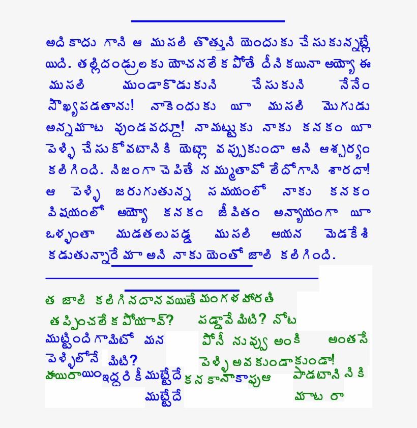 Telugu Lanjala Pooku Bommalu Telugu Hot Real Kathalu - Number
