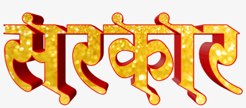 You Will Find All Kinds Of Marathi Stylish Fonts On - Calligraphy
