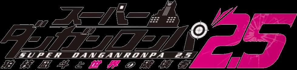 Download HD Danganronpa 2 - 5 Logo - Png - Super Danganronpa