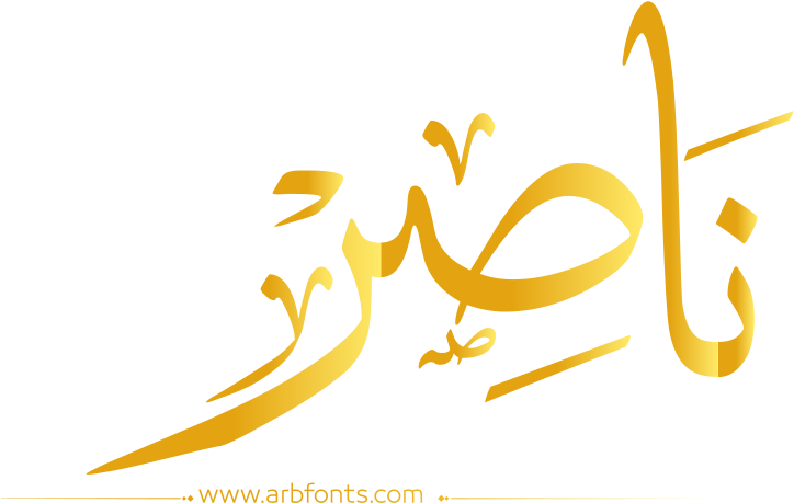 Download Hd Marathi Calligraphy Text Png اسم ناصر مزخرف بالذهب Transparent Png Image Nicepng Com
